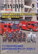 近代消防 2017年 05月号 [雑誌]