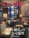 月刊 ホテル旅館 2017年 05月号 [雑誌]