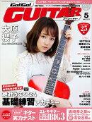 スコア充実!ギターがグングンうまくなるプレイマガジン Go!Go!GUITAR2017年5月号