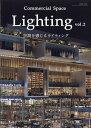 商店建築増刊 Commercial Space Lighting (コマーシャルスペースライティング) Vol.2 2017年 05月号 [雑誌]