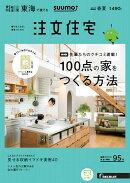 【楽天ブックス限定特典トートバッグ付】SUUMO注文住宅 東海で建てる 2017年春夏号[雑誌]