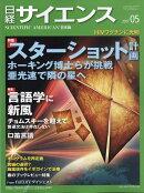 日経 サイエンス 2017年 05月号 [雑誌]