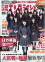 日経エンタテインメント!臨時増刊号 2017年 05月号 [雑誌]