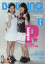 BOWLING magazine (ボウリング・マガジン) 2017年 05月号 [雑誌]