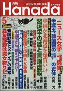 月刊HANADA 2017年 05月号 [雑誌]