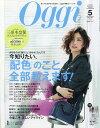 Oggi (オッジ) 2017年 05月号 [雑誌]