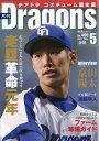 月刊 Dragons (ドラゴンズ) 2017年 05月号 [雑誌]