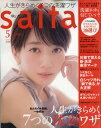 saita (サイタ) 2017年 05月号 [雑誌]