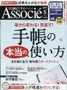 日経ビジネス Associe (アソシエ) 2017年 05月号 [雑誌]