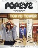POPEYE (ポパイ) 2017年 05月号 [雑誌]