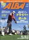 ALBA TROSS-VIEW (アルバトロス・ビュー) 2017年 5/11号 [雑誌]