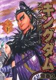 キングダム(20) (ヤングジャンプコミックス)