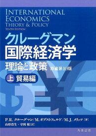クルーグマン国際経済学 理論と政策 〔原書第10版〕上:貿易編 [ 山形 浩生 ]