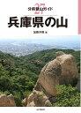 兵庫県の山 (分県登山ガイド)