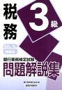 銀行業務検定試験税務3級問題解説集(2020年3月受験用) [ 銀行業務検定協会 ]