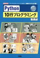 Python 10行プログラミング