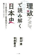 理数アタマで読み解く日本史