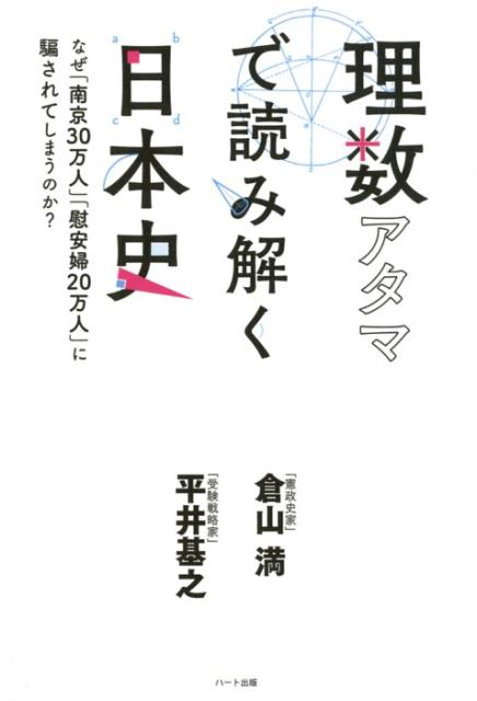 理数アタマで読み解く日本史 なぜ「南京30万人」「慰安婦20万人」に騙されてし [ 倉山満 ]