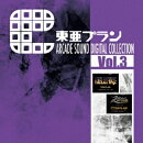 東亜プラン ARCADE SOUND DIGITAL COLLECTION Vol.3