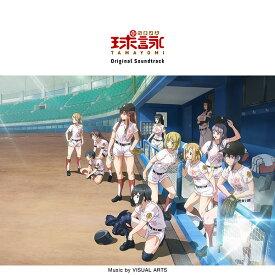 球詠 Original Soundtrack [ (V.A.) ]