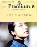 & Premium (アンド プレミアム) 2017年 05月号 [雑誌]