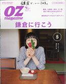 OZ magazine (オズマガジン) 2017年 05月号 [雑誌]