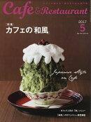 Cafe & Restaurant (カフェ アンド レストラン) 2017年 05月号 [雑誌]