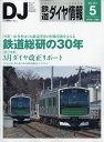 鉄道ダイヤ情報 2017年 05月号 [雑誌]