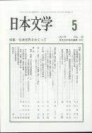 日本文学 2017年 05月号 [雑誌]