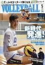 VOLLEYBALL (バレーボール) 2017年 05月号 [雑誌]