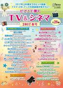 月刊ピアノ 2017年5月号増刊 月刊ピアノプレゼンツ ピアノで弾く TV&シネマ2017春号