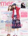 mer (メル) 2017年 05月号 [雑誌]