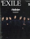 月刊 EXILE (エグザイル) 2017年 05月号 [雑誌]