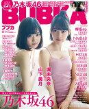 【予約】BUBKA (ブブカ) 2017年 05月号 [雑誌]