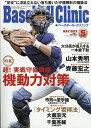 Baseball Clinic (ベースボール・クリニック) 2017年 05月号 [雑誌]