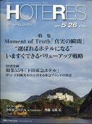 週刊 HOTERES (ホテレス) 2017年 5/26号 [雑誌]
