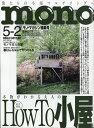 mono (モノ) マガジン 2017年 5/2号 [雑誌]