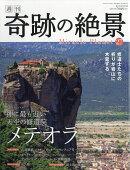 週刊 奇跡の絶景 Miracle Planet (ミラクルプラネット) 2017年 5/16号 [雑誌]