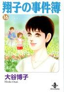 翔子の事件簿(16)