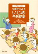 【謝恩価格本】弁護士によるいじめ予防授業