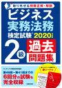 ビジネス実務法務検定試験2級過去問題集 2020年度版 [ コンデックス情報研究所 ]