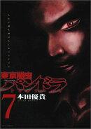 東京闇虫ー2nd scenario-パンドラ(7)