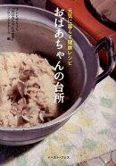 【謝恩価格本】おばあちゃんの台所 元気に暮らす健康レシピ