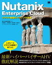 Nutanix Enterprise Cloud クラウド発想のITインフラ技術 [ SB C&S ]