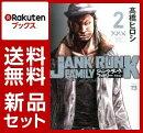 ジャンク・ランク・ファミリー 1-2巻セット