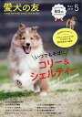 愛犬の友 2017年 05月号 [雑誌]