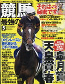 競馬最強の法則 2017年 05月号 [雑誌]