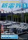 新電気 2017年 05月号 [雑誌]