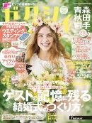 ゼクシィ青森秋田岩手 2017年 5月号 [雑誌]