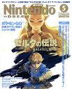 Nintendo DREAM (ニンテンドードリーム) 2017年 05月号 [雑誌]